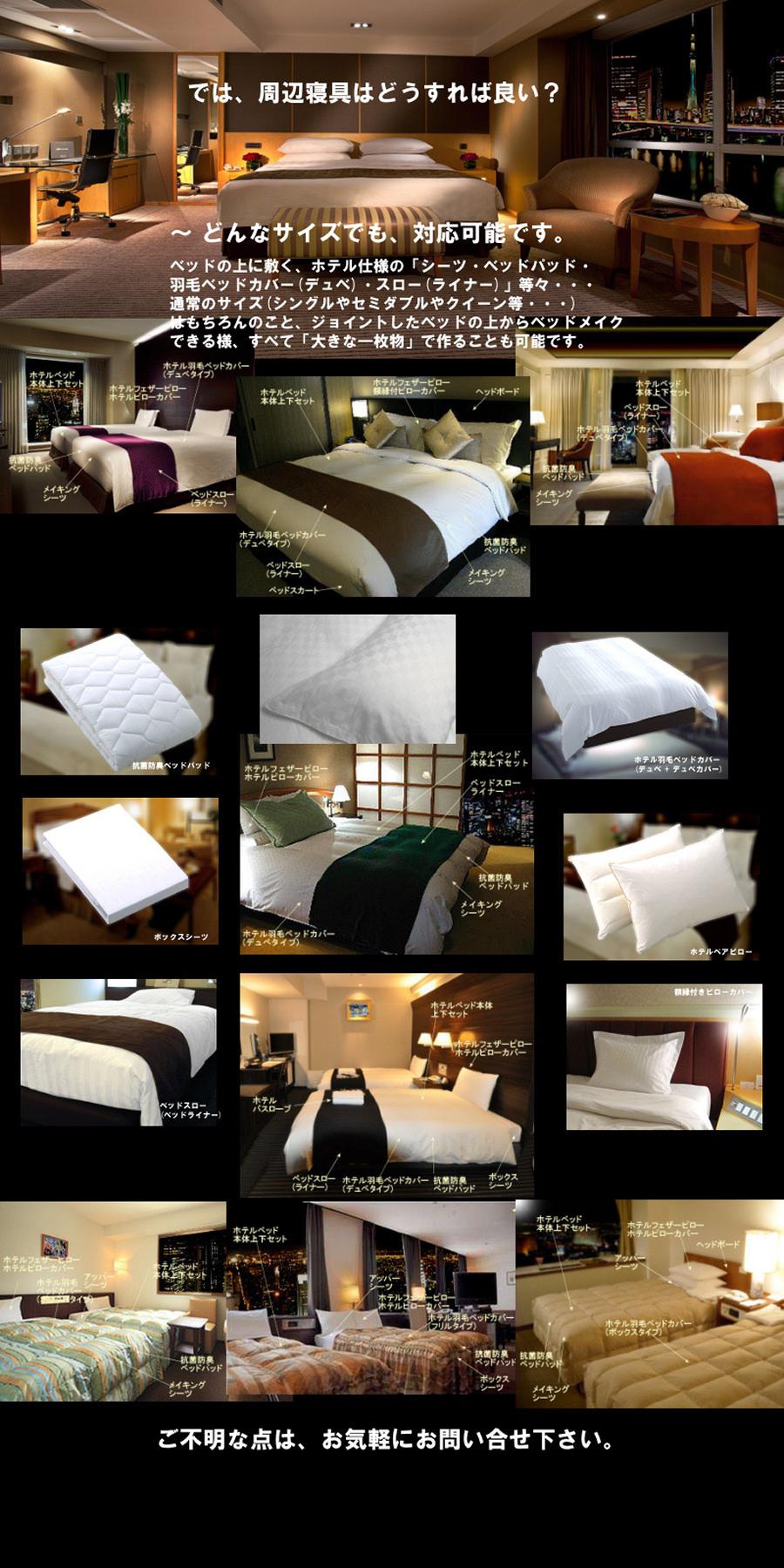 一流ホテルのベッド Yahoo!店